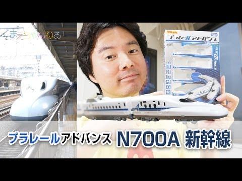 プラレールアドバンス N700A 新幹線
