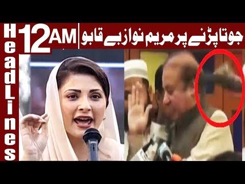Conspiracies cannot remove Nawaz Sharif -  Headlines 12 AM - 12 March 2018 - Express News