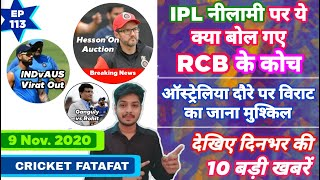 IPL 2020 - RCB Auction , Virat Out & 10 News | Cricket Fatafat | EP 113 | MY Cricket Production