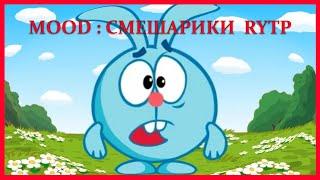 МУД СМЕШАРИКИ RYTP #1