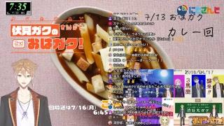 [LIVE] 伏見ガクのおはガク!2nd 7ピース目!隔週気合カレー!