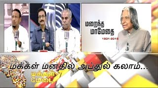 Makkal Medai spl show 28-07-2015 Abdul Kalam in the hearts of the people full video show 28/7/15 | Puthiyathalaimurai TV Shows today 28th July 2015