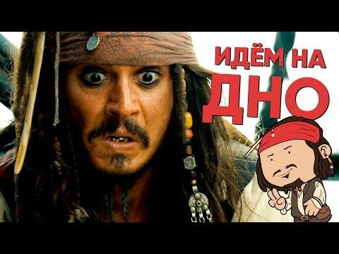 Пиратский фильм онлайн Пираты Карибского моря: Мертвецы не рассказывают сказки