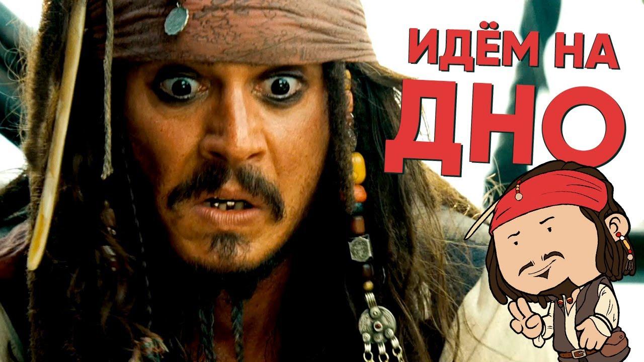Пираты Карибского моря 5: Мертвецы не рассказывают сказки - ИДЁМ НА ДНО [КИНОБЛОГ]