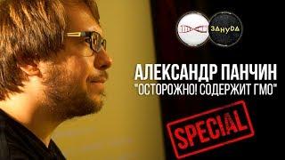 видео: Александр Панчин. Осторожно! Содержит ГМО. Special (2018)