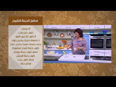 #عيش_وملح | مافنز الجبنة الشيدر - كرات لبنة