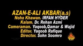 Azaan E Akbar - Irfan Haider - 2007 - album 15
