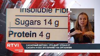 Влияние сахара на организм Сахарная зависимость Советы психолога Елены Семенек