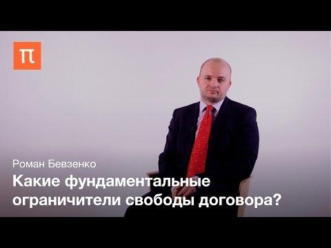 Договорное право – Роман Бевзенко