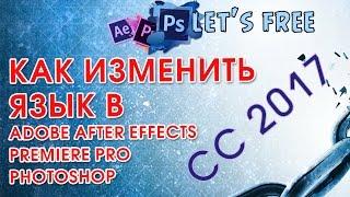 Как изменить язык в Adobe After Effects\Premiere Pro\Photoshop СС 2017