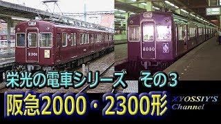 栄光の電車シリーズ その3 阪急2000形・2300形