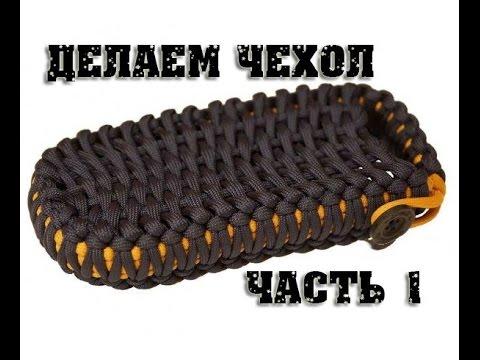 Паракорд в москве с доставкой: каталог, цены, фото, видео обзоры. Доставка по москве и московской области. Паракорд в интернет магазине