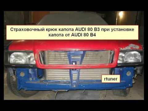 Audi 80 ремонт кулисы и карданчик от калины - YouTube