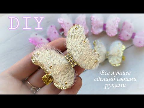 Воздушные Бабочки на Заколках / МК Канзаши / DIY Butterfly