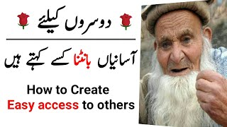 كيفية إنشاء سهولة الوصول إلى الآخرين ؟ | Doosro ك ييه asaniyan kaise واحدة karain? | قربان التلفزيون.