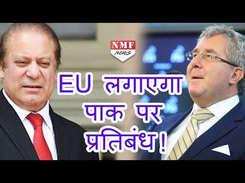 Balochistan में human rights violation को लेकर Pakistan पर Ban लगा सकता है European Union