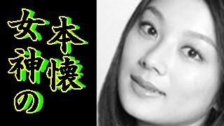 結婚してからもう10年近くが経過している小池栄子さんですが、 【チャン...