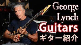 ジョージ・リンチがリンチ・モブ1st再録作で使用した17本のギターを紹介!