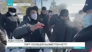Алматы облысында төрт полицей қызметінен кетті