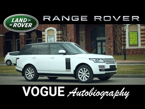 Тест драйв Range Rover VOGUE  / Drive Time