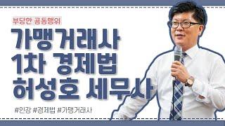 [가맹거래사]아이파경영 1차 경제법 허성호선생님 부당한…