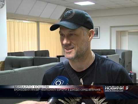Михаил Кошляк - бронзовый призер ЧЕ по дзюдо среди ветеранов