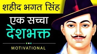 Shaheed Bhagat Singh Biography In Hindi | About History Of Freedom Fighter