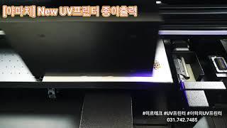 [아파치]UV프린터 종이출력-미르테크/UV프린터/mir…