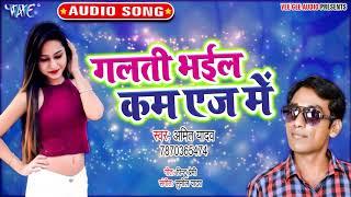 Amit Yadav का 2020 का सबसे हिट गाना | Galati Bhail Kam Age Me | Bhojpuri Hit Song