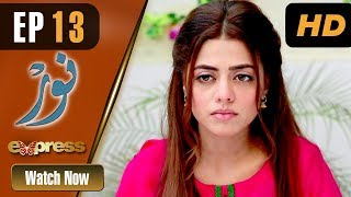 Pakistani Drama | Noor - Episode 13 | Express Entertainment Dramas | Asma, Agha Talal, Adnan Jilani