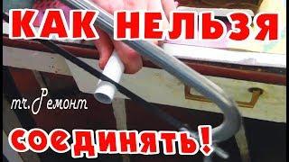 видео Цанговые фитинги для металлопластиковых труб: монтаж