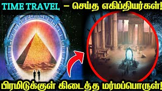 Time travel-ல் செய்த எகிப்தியர்கள்! பிரமிடுக்குள் கிடைத்த மர்மப் பொருள்! |Egypt Time travel mystery|
