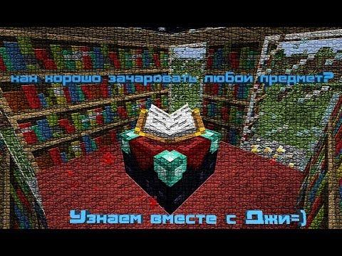 видео: Интересные факты minecraft: Как хорошо зачаровать предмет?