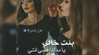 🥰🥰صور عن بنت الخال (تبقى حبيبي بالقلب) 🥰🥰