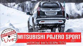 Полный Обзор - Новый Mitsubishi Pajero Sport 2021. Интересные факты о Паджеро Спорт 2021.