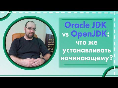 Oracle JDK Vs OpenJDK: Что же устанавливать начинающему?