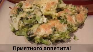 Брокколи, запеченная с сыром. Быстро, полезно и вкусно.