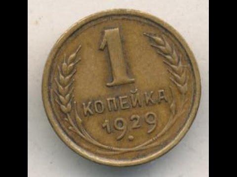 1 копейка 1929 очерки кавказа марков