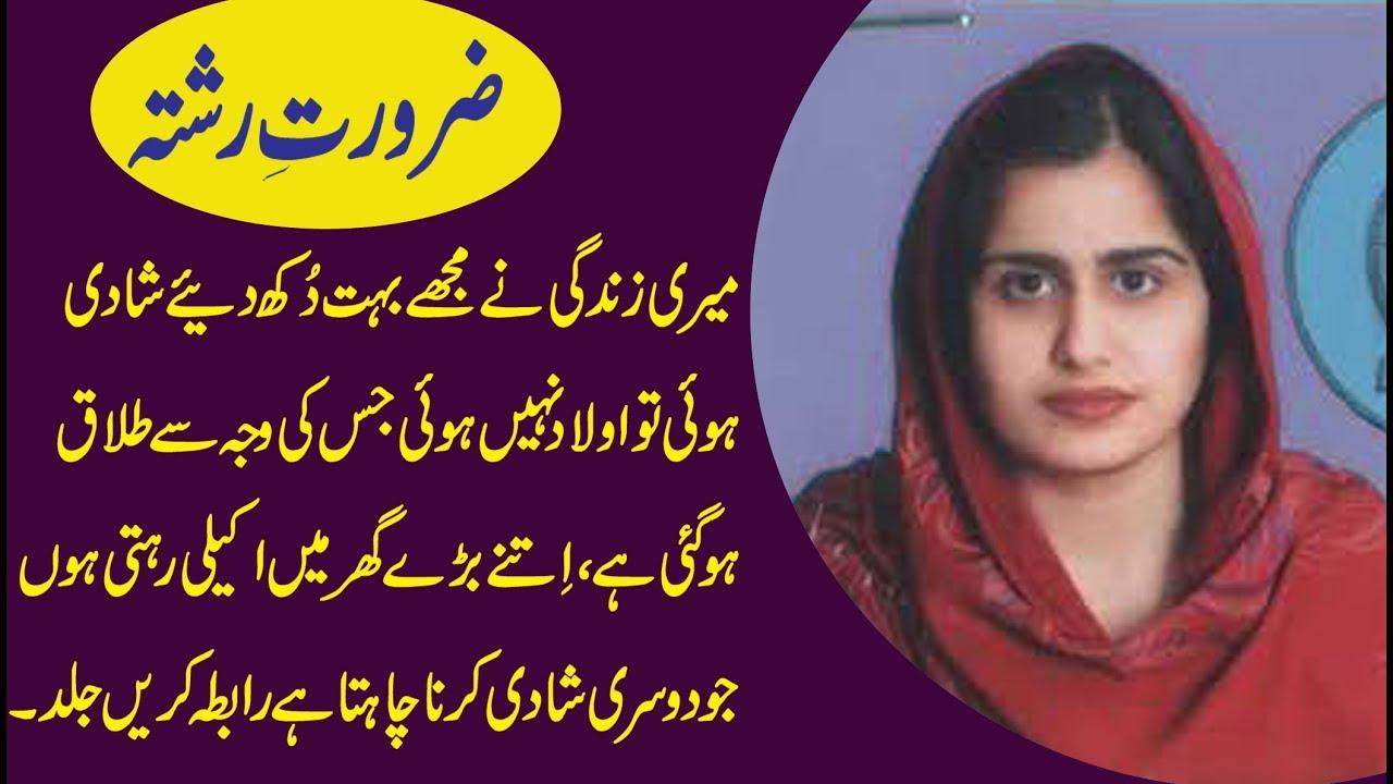 Marriage Program Divorced Woman Zaroorat Rishta Plz Check details In Urdu  Hindi