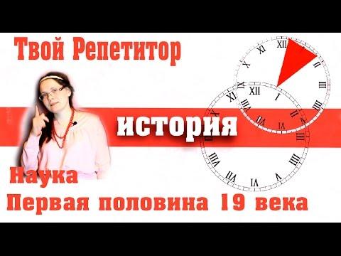 2001079 44 Подготовка к ЕГЭ по истории России. Просвещение и наука второй половины XIX в.