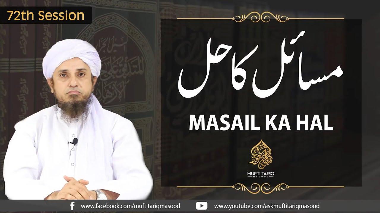 Masail ka Hal | 72th Session | Solve Your Problems | Ask Mufti Tariq Masood