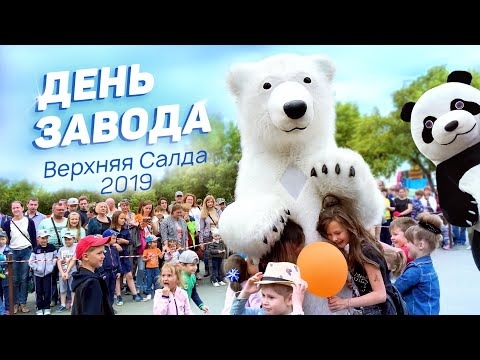 Только танцы! В Верхней Салде отметили День завода‑2019 | Видео VSalde.ru