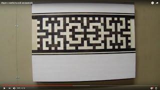 Идея с мебельной мозаикой.