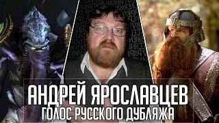 Андрей Ярославцев — Голос Русского Дубляжа (#008)