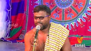 Manam Pol Mangalyam - Vendhar tv Show