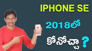 Should i buy iphone se in 2018 || Review || Telugu Tech Tuts