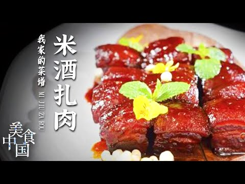 陸綜-美食中國-20211007-米酒扎肉香煎包頭魚段回鍋肉故鄉的味道美食會幫你記住
