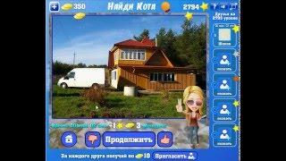 Игра Найди кота Одноклассники как пройти 2791, 2792, 2793, 2794, 2795 уровень?
