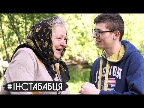 #ІнстаБабця - велике інтерв'ю про Україну / Зеленського та Бандеру / весілля Потапа / вХайп пародія