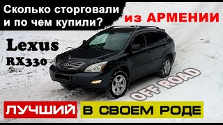 Авто из Армении: цена Lexus RX330 у частника, не авторынок.